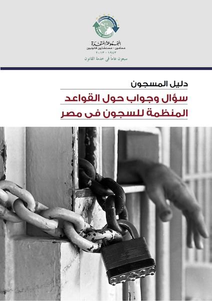 دليل المسجون – سؤال وجواب حول قانون السجون