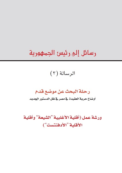رسائل إلى رئيس الجمهورية – الأقليات في مصر