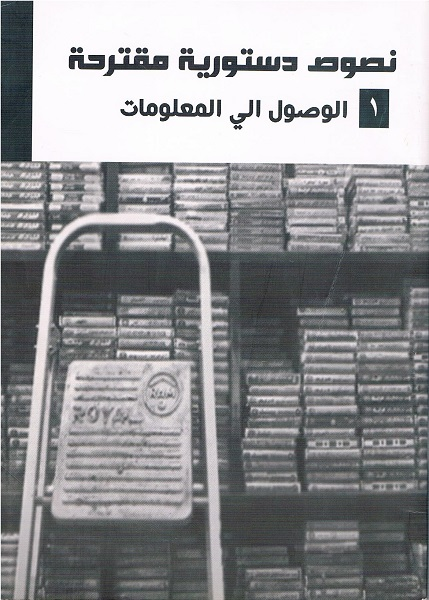 النص الدستوري المقترح للحق في الوصول للمعلومات